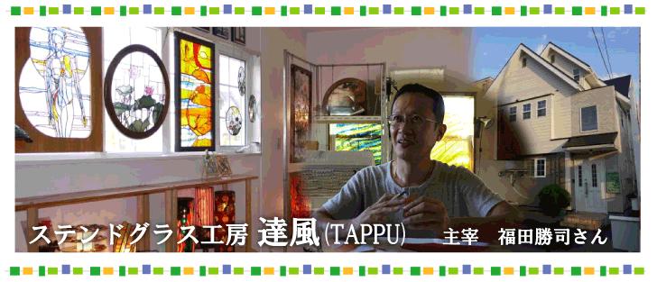 tappu_top
