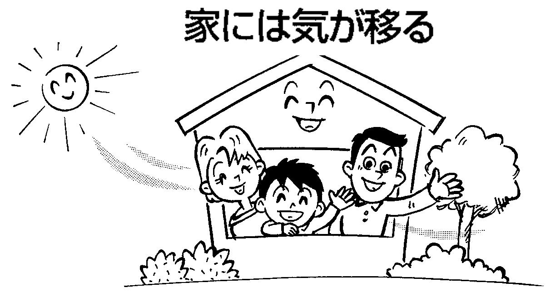 【実践できる家相建築の知恵―その5】「家には気が移る」とは、人間が生活する家の影響を大きく受けること。だから、個人の十二支方位が大切