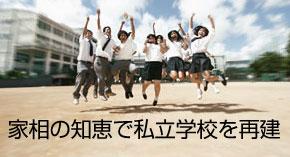 祝甲子園出場! 家相の知恵を使って発展を続ける、沖縄尚学高校・付属中学校