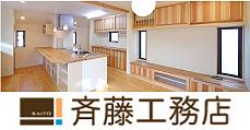 株式会社斉藤工務店</br>自然素材や無垢材にこだわる、東京都多摩市の顧客本位の工務店です。