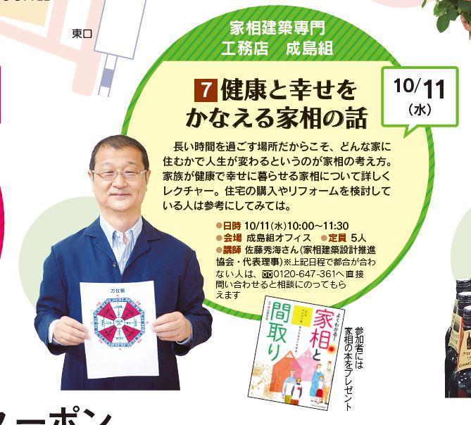 千葉県柏市「家相塾」10/11 開催のお知らせ