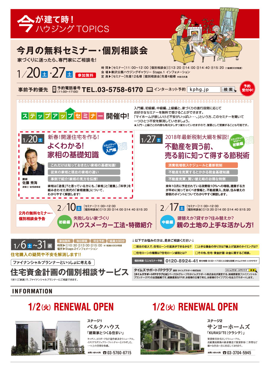 1/20 東京都世田谷区 駒沢ハウジングギャラリ―「家相セミナー」を開催しました。