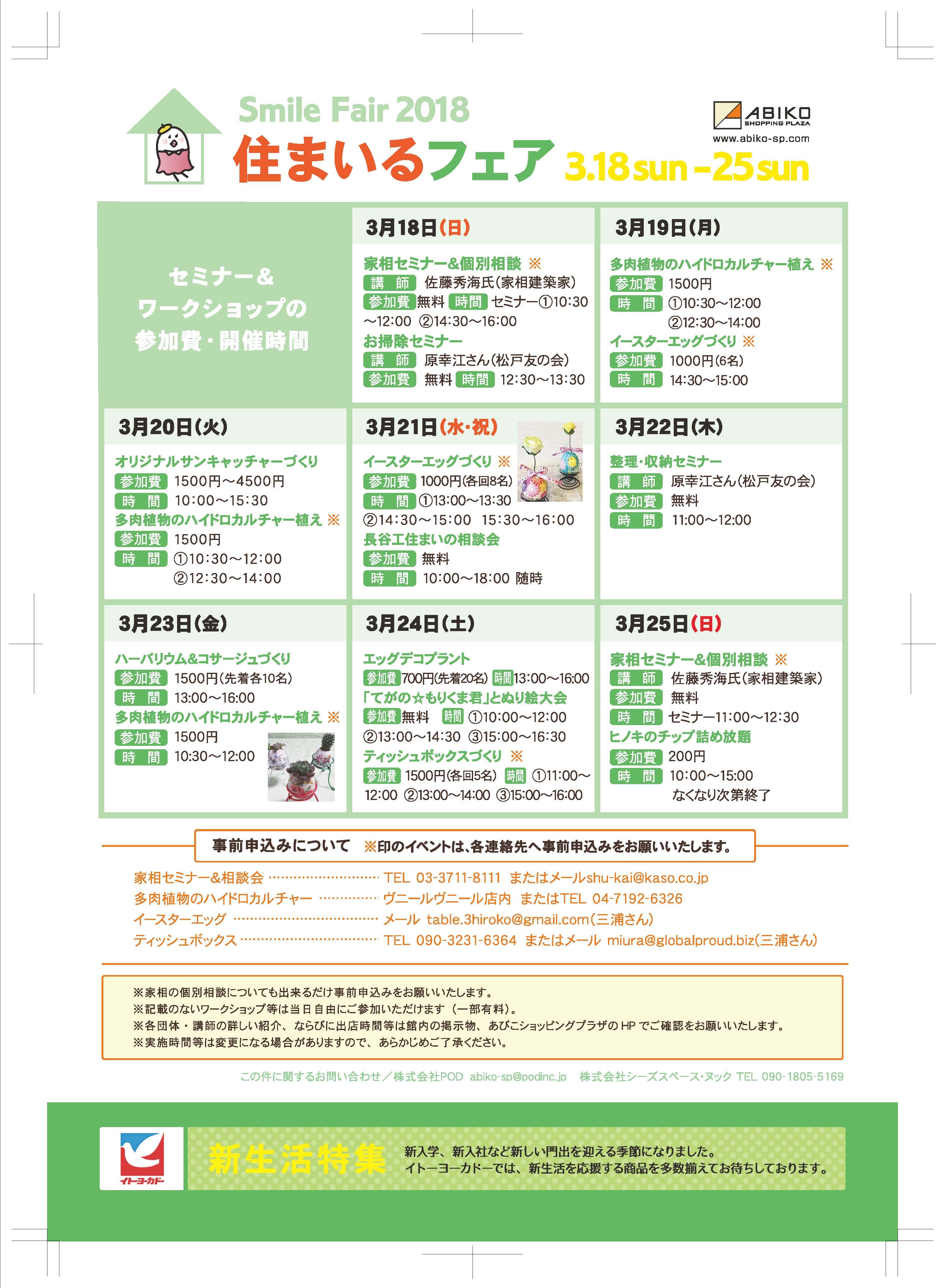 3/18,25 家相セミナー・個別相談会開催in千葉県我孫子市あびこショッピングプラザ