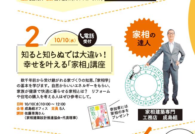 千葉県柏市 恒例の「家相塾」10/10開催致します。